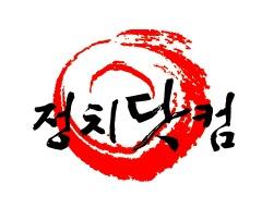 정치닷컴.jpg